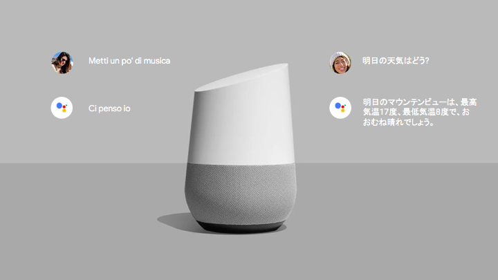 The Google Assistant is now bilingual